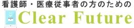【女性限定】恋愛・仕事に悩む女性のための占いカウンセリング | Clear Future